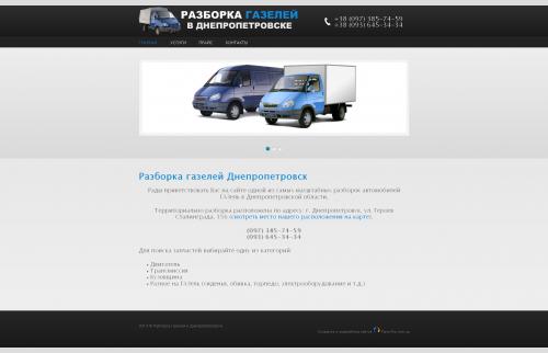 """Сайт """"Разборка ГАЗелей Днепропетровск"""""""