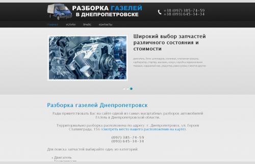 Сайт Разборка ГАЗелей Днепропетровск
