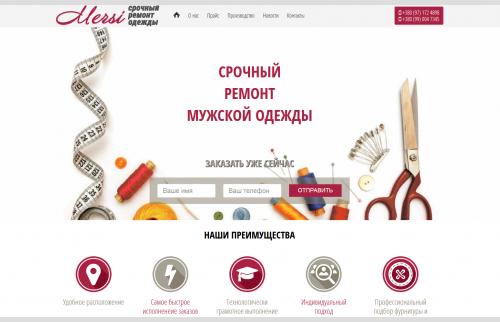 Сайт Срочный ремонт мужской одежды