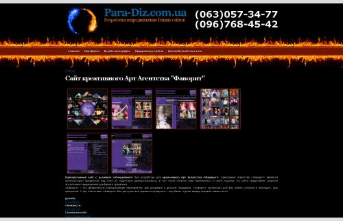 Разработка и продвижение Ваших сайтов Парадиз