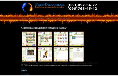 Продвижение сайтов Парадиз