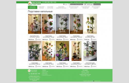 Интернет магазин подставок для цветов
