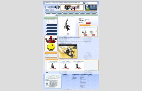 Интернет-магазин закатных значков - страница товара