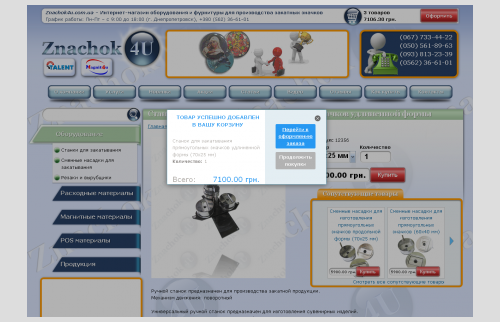 Интернет-магазин значков - сообщение о начале покупки