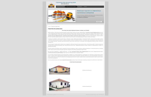 Website of construction firm - price list