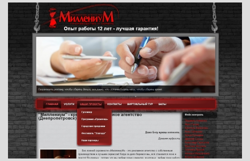 "Website advertising agency ""Millennium"" - advertisement"
