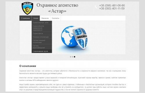 Сайт охранной фирмы Днепропетровск