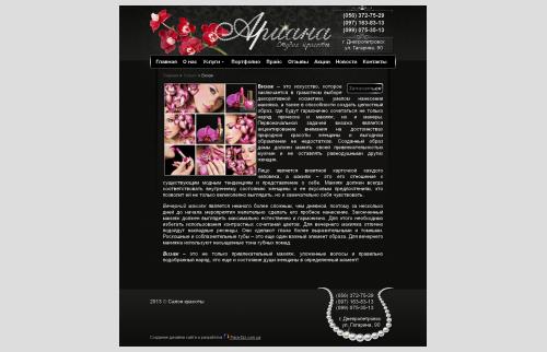 "Сайт салона красоты Днепропетровск ""Ариана"""