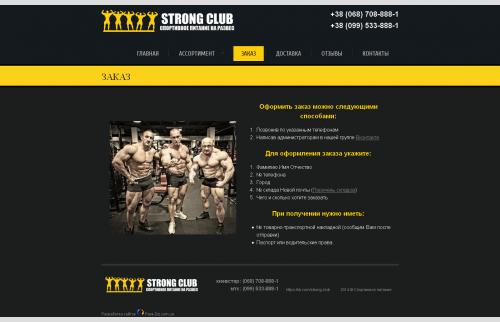 Сайт магазина спортивных добавок он лайн