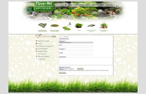 Сайт Ландшафтный дизайн благоустройство
