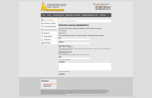 Сайт Автономки Днепропетровск