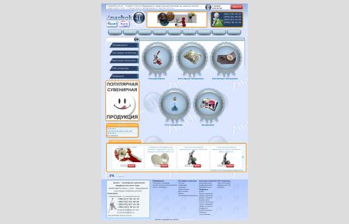 Интернет-магазин оборудования и фурнитуры для производства закатных значков