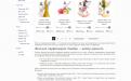 Интернет магазин парфюмерии Ламбре в Украине