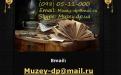 Сайт частного православного музея - страница контакты