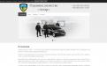 Сайт Охранное агентство в Днепропетровске