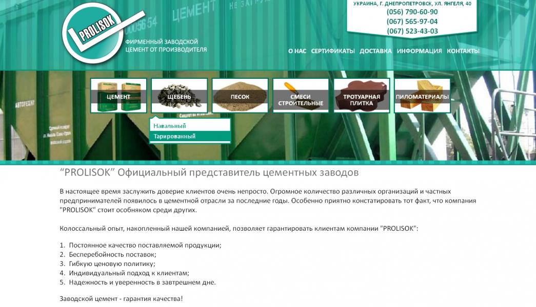 сайт знаком в украине