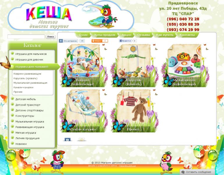 Магазин игрушек каталог